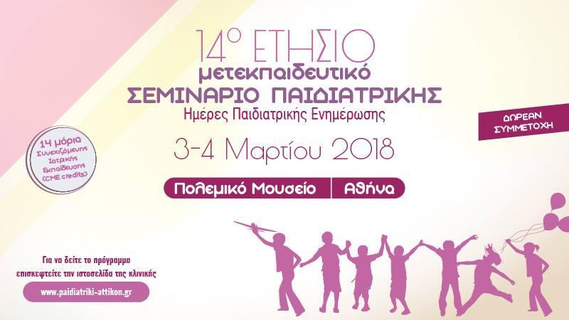 14ο Ετήσιο Μετεκπαιδευτικό Σεμινάριο Παιδιατρικής