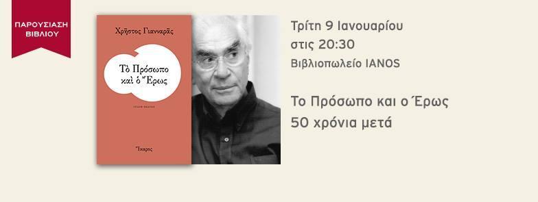 Την Τρίτη 9 Ιανουαρίου στις 20:30, οι εκδόσεις Ίκαρος και το βιβλιοπωλείο IANOS σας προσκαλούν στην παρουσίαση του βιβλίου του Χρήστου Γιανναρά «Το Πρόσωπο και ο Έρως» με αφορμή την επανέκδοσή του από τις εκδόσεις Ίκαρος και τη συμπλήρωση πενήντα χρόνων από την πρώτη κυκλοφορία του.