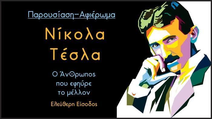Νίκολα Τέσλα - Ο Άνθρωπος που εφηύρε το μέλλον