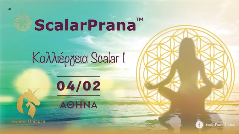 To ScalarPrana είναι ένα σύστημα ενεργειακής θεραπευτικής και ανάπτυξης της συνείδησης που, για πρώτη φορά στα παγκόσμια χρονικά, ενώνει και χρησιμοποιεί τις δύο βασικές συμπαντικές ενέργειες - Scalar και Prana.