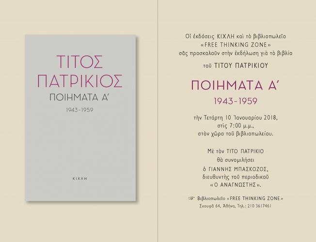 Ο Τίτος Πατρίκιος στο Free Thinking Zone, σε μία ανοιχτή συνέντευξη με τον δημοσιογράφο Γιάννη Μπασκόζο, με αφορμή την έκδοση του Α' τόμου των ποιημάτων της περιόδου 1943-1959, από τις εκδόσεις Κίχλη.