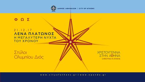 Τη μεγαλύτερη νύχτα του χρόνου, την Πέμπτη 21 Δεκεμβρίου, συναντιόμαστε στις 18.00 στους Στύλους του Ολυμπίου Διός, για να γιορτάσουμε υπό τους «φωτεινούς» ήχους της Λένας Πλάτωνος, ανάμεσα σε αντικατοπτρισμούς και ένα μαγικό φεγγάρι.