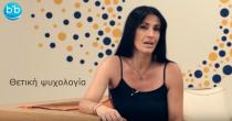 Η Θετική Ψυχολογία στο Coaching με την Pamela Caravas