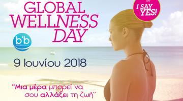 Η Παγκόσμια Ημέρα Ευεξίας (Global Wellness Day) είναι γεγονός!Σας προσκαλούμε σε μια γιορτή για την ευεξία, σε μια γιορτή για την χαρά της ζωής.Φέτος θα την γιορτάσουμε το Σάββατο 9 Ιουνίου 2018, στην Κηφισιά.