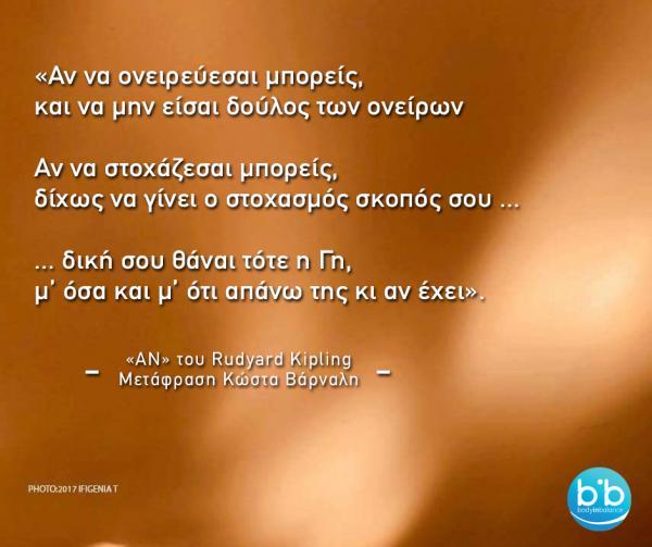 Αν - Rudyard Kipling - μετάφραση του Κώστα Βάρναλη