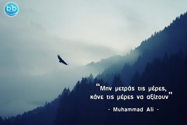 Muhamed Ali