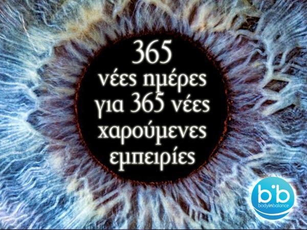 365 νέες χαρούμενες εμπειρίες για την νέα χρονιά