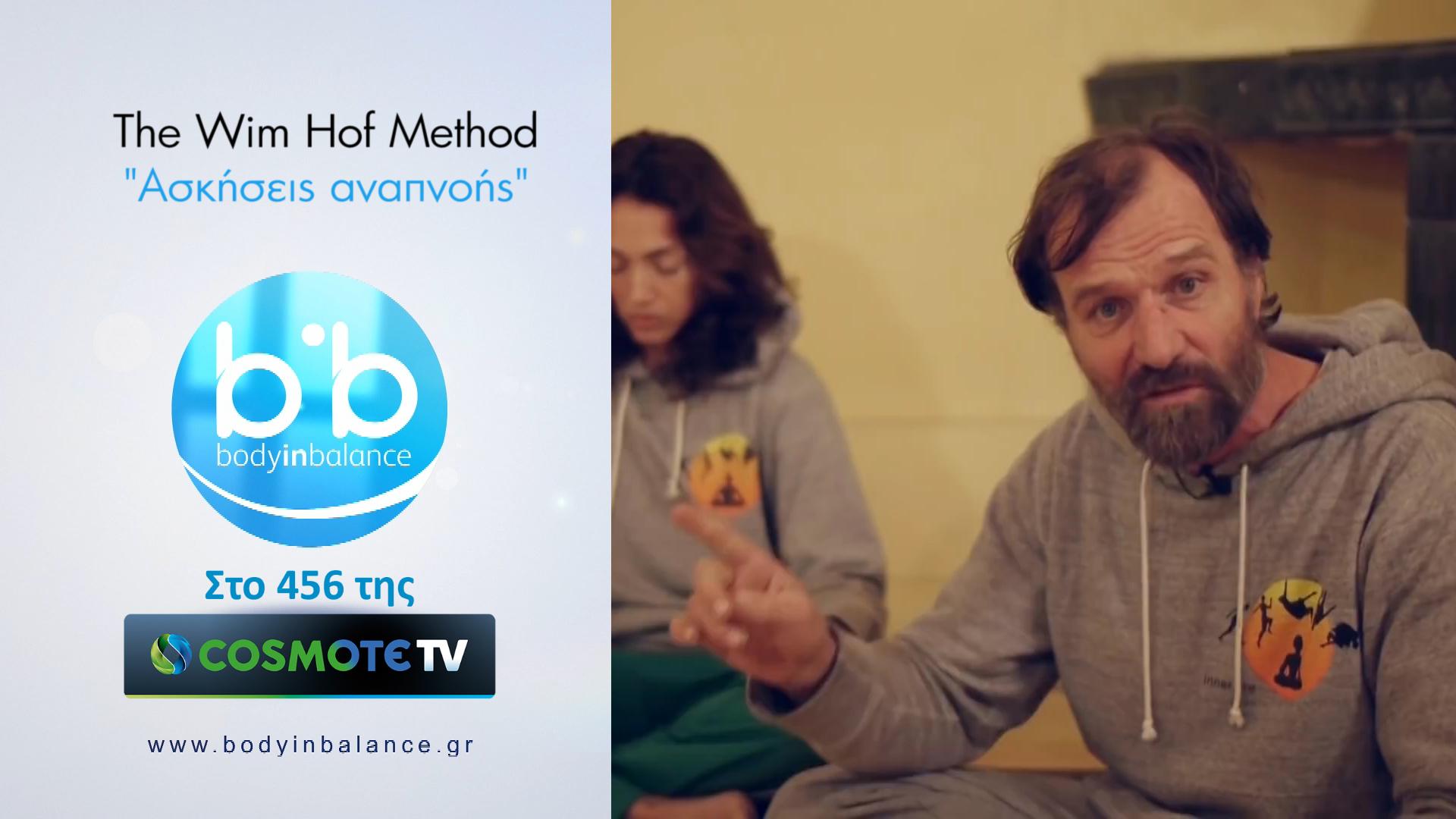 Ο Wim Hof σε αυτό το βίντεο μας δείχνει πως να έχουμε περισσότερη ενέργεια και μας δείχνει ότι μπορούμε να κάνουμε περισσότερα push ups μόνο με την απλή άσκηση αναπνοής.